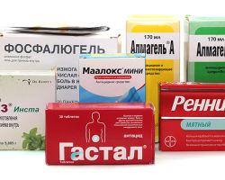 Антациды — перечень препаратов и их классификация