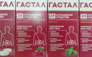 Таблетки Гастал: показания к применению, как правильно принимать, состав и похожие препараты