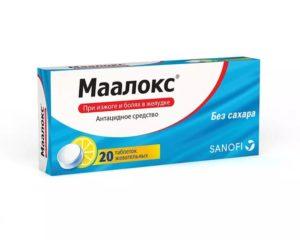 Таблетки маалокс без сахара