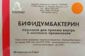 Бифидумбактерин в пакетиках 5 доз