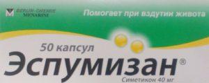 Желтые капсулы Эспумизан