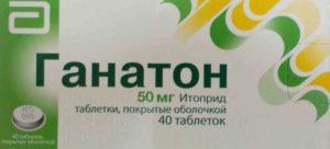 Ганатон 50 мг 40 таблеток