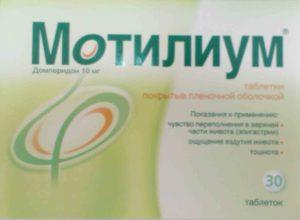 Таблетки мотилиум от вздутия