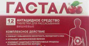 Вишневые таблетки гастал