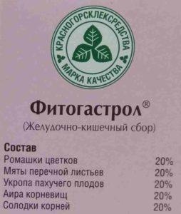 Состав Фитогастрола