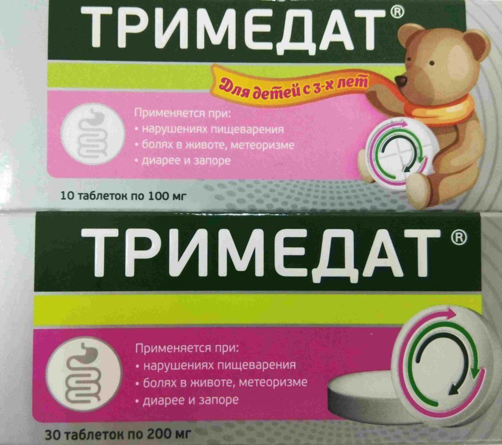 Новые упаковки тримедата